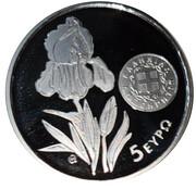 "5 Euro (Endemic Flora of Greece ""Iris hellenica"") – avers"