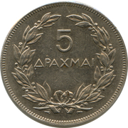 5 drachmai (République) – revers