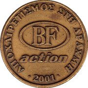 BF ACTION-GREECE – avers
