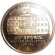 Token - 180th Anniversary of the Greek War of Independence (Konstantinos Kanaris) – revers