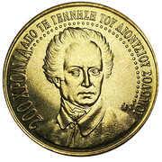 Token - 200 Years since the birth of Dionysios Solomos – avers