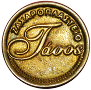Jeton du nouvel an - Tasos – avers