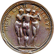 Paylina Sevasti Sister, 3 Graces Medallion – revers