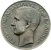 Medal to the Maritime ministry - George I. – avers