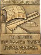 Plaquette - Admiral Pavlos Kountouriotis and the liberation of Limnos, Samothraki and Thasos against the Ottoman Empire – revers
