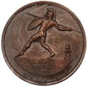 Medal - First International Shooting Championship – avers