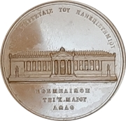 Médaille - Othon (Université d'Athènes) – revers