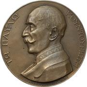 Medal - Naval victory of Admiral Pavlos Kountouriotis – avers