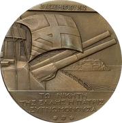 Medal - Naval victory of Admiral Pavlos Kountouriotis – revers