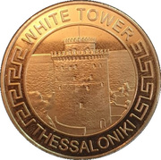 Hellas Memory Coin - Thessaloniki (White Tower) – avers