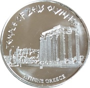 National Tokens Hellenic Heritage - Athens (Temple of Zeus Olympia) – avers