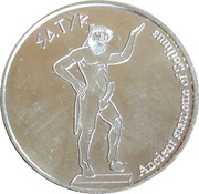 National Tokens Hellenic Heritage - Athens (Satyr) – avers