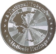 National Tokens Hellenic Heritage - Athens (Acropolis) – revers