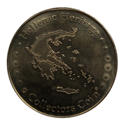 Jetons Hellenic Heritage Nauplie, la Baie – revers