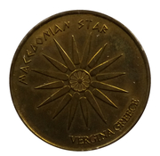 Jeton Hellenic Heritage Virginia, L'étoile de Macédoine – avers