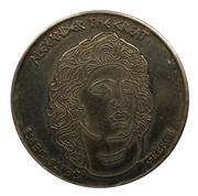 Jetons Hellenic Heritage Alexandre le Grand – avers