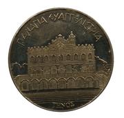 Jetons Hellenic Heritage Tinos, l'Eglise de péleriange – avers
