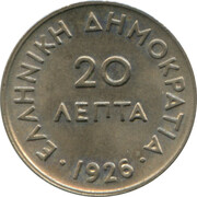 20 lepta (République) -  revers