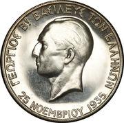 100 drachmai - George II (Royaume) – avers