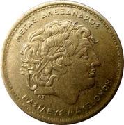 100 drachmes Alexandre le Grand (République) -  revers