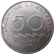 50 drachmes Solon (nouvelle orthographe) -  avers