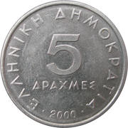 5 drachmes Aristote (nouvelle orthographe) -  revers