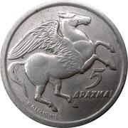 5 drachmai (dictature des colonels) -  revers