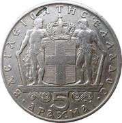 5 drachmai (Royaume - Constantin II) -  revers