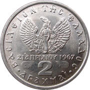 2 drachmai (dictature des colonels - Constantin II) -  revers