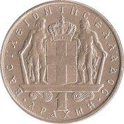 1 drachme (Royaume - Constantin II) -  revers