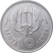 10 lepta (dictature des colonels) – revers