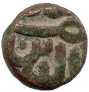 ½ Tanka -  Nasir Ud Din Ahmad Shah I  (AH 813-846) – avers