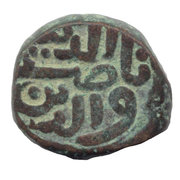 1 tanka - Qutb al Din Ahmad Shah II (AH 855-862/1451-1458) – avers