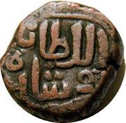 1 Falus - Nasir ud Din Ahmad Shah I – revers