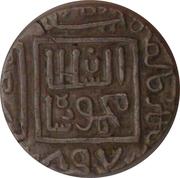 1 Tanka - Nasir al-din Mahmud Shah I (862-917) – avers