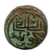 1 Falus - Nasir al-din Mahmud Shah III – revers