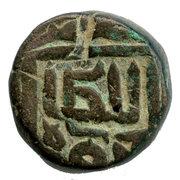 1 Tanka - Nasir al-din Mahmud shah I (1458-1511AD/ AH862-917) – revers