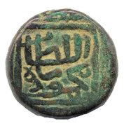 1½ Falus - Nasir. Mahmud Shah I (AH 862-917) – revers