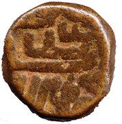 1½ Tanka - Nasir Ud Din Ahmad Shah I  (AH 813-846) – revers