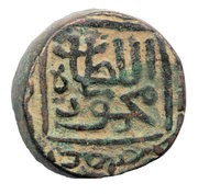 1½ Falus - Nasir Al-Din Mahmud Shah I (AH 862-917) – revers