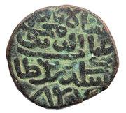 1½ Falus - Giyaz ud din Muhammad II (AH 846-855) – avers