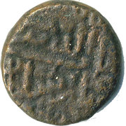 1½ Falus - Giyaz ud Din Muhammad Shah II   (AH 846-855) – revers