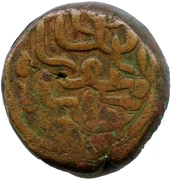 1 Falus - Qutb-ud-Din Bahadur Shah – revers