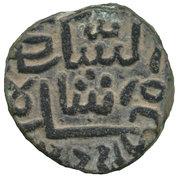 1½  Falus - Giyaz ud Din Muhammad Shah II (AH 846-855) – avers