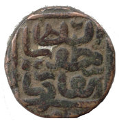 2 Falus - Qutb-ud-Din Bahadur Shah – revers