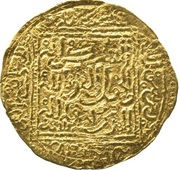 Dinar - Abu Ishaq Ibrahim II – avers