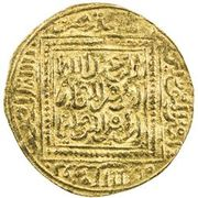 ½ Dinar - Abu 'Abd Allah Muhammad II – revers