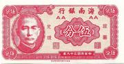 5 Cents (Hainan Bank) – avers