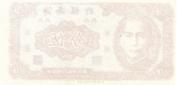 5 Cents (Hainan Bank) – revers