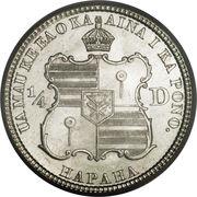 ¼ dollar - Kalākaua I – revers